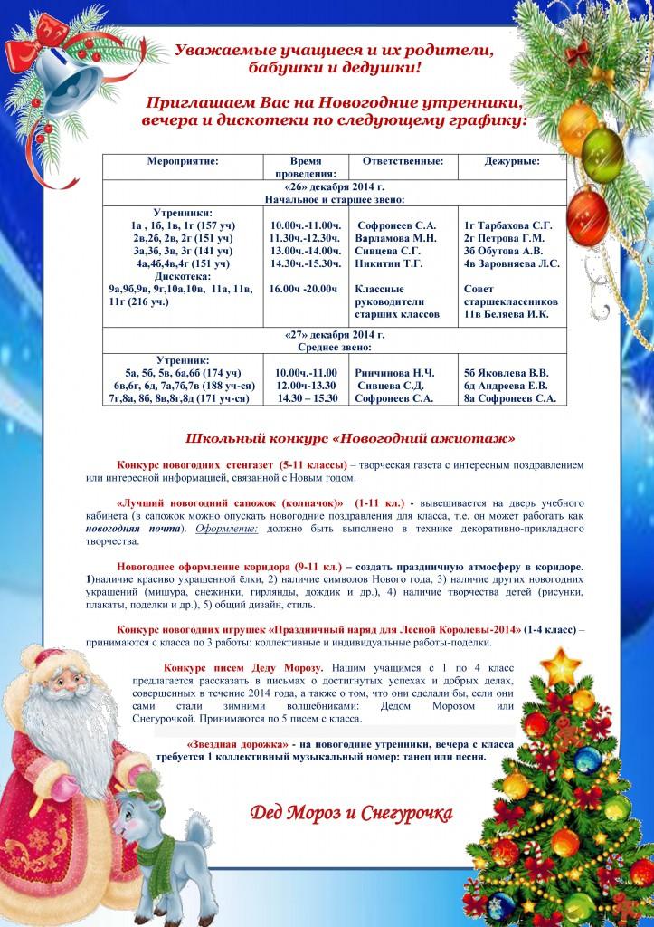 Конкурс новогодних поделок в детском саду положение 59